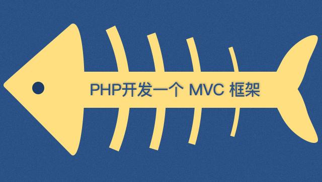 PHP 开发一个MVC框架